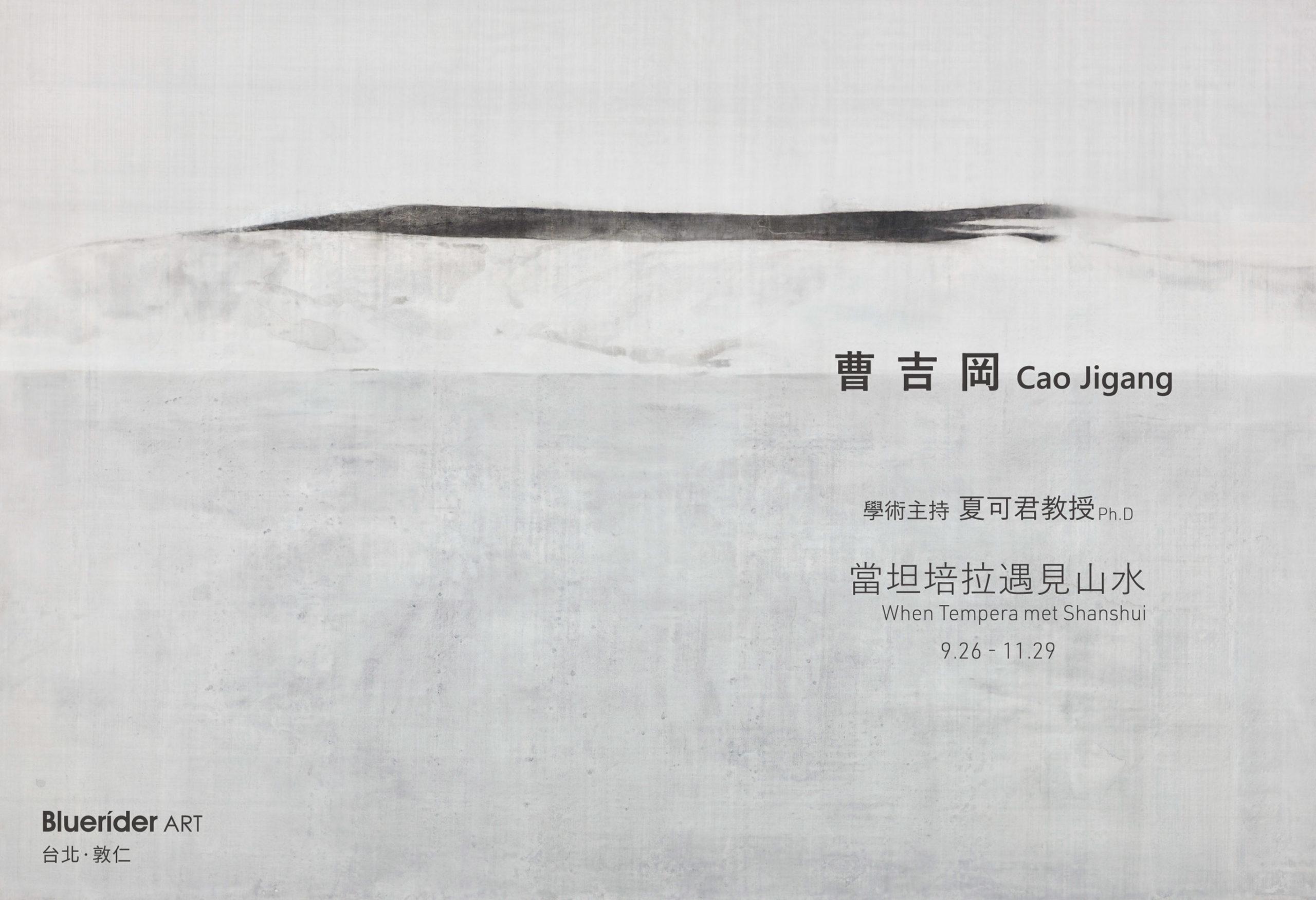 【台北·敦仁】當坦培拉遇見山水 When Tempera met Shanshui – 曹吉岡 Cao Jigang 首個展 9.26-12.13,2020