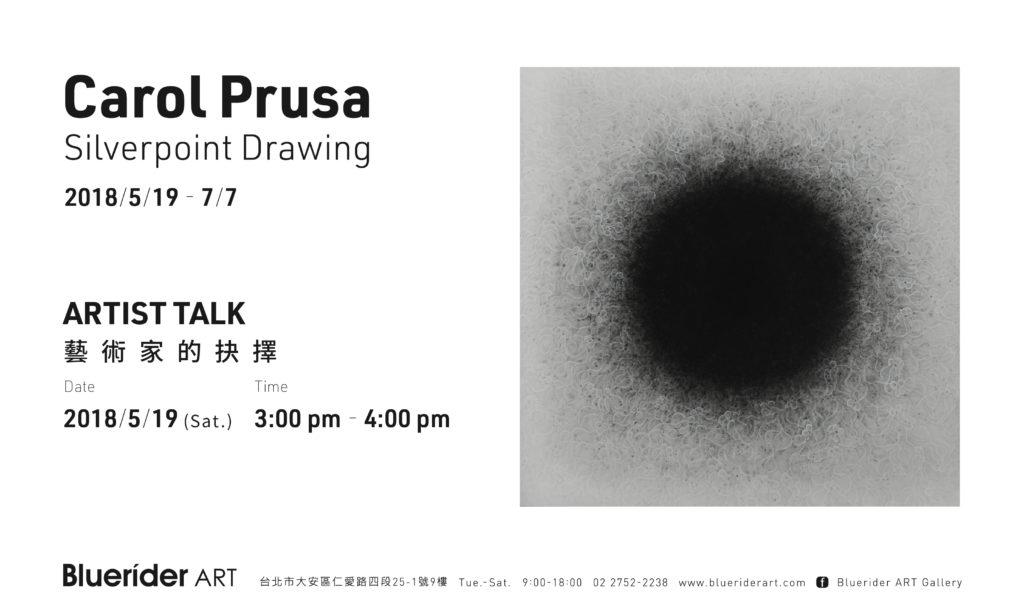 Carol Prusa | Artist Talk: 藝術家的抉擇