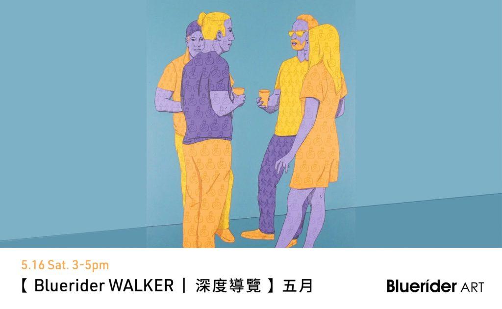 Bluerider WALKER 深度導覽- 五月 May. 5.16