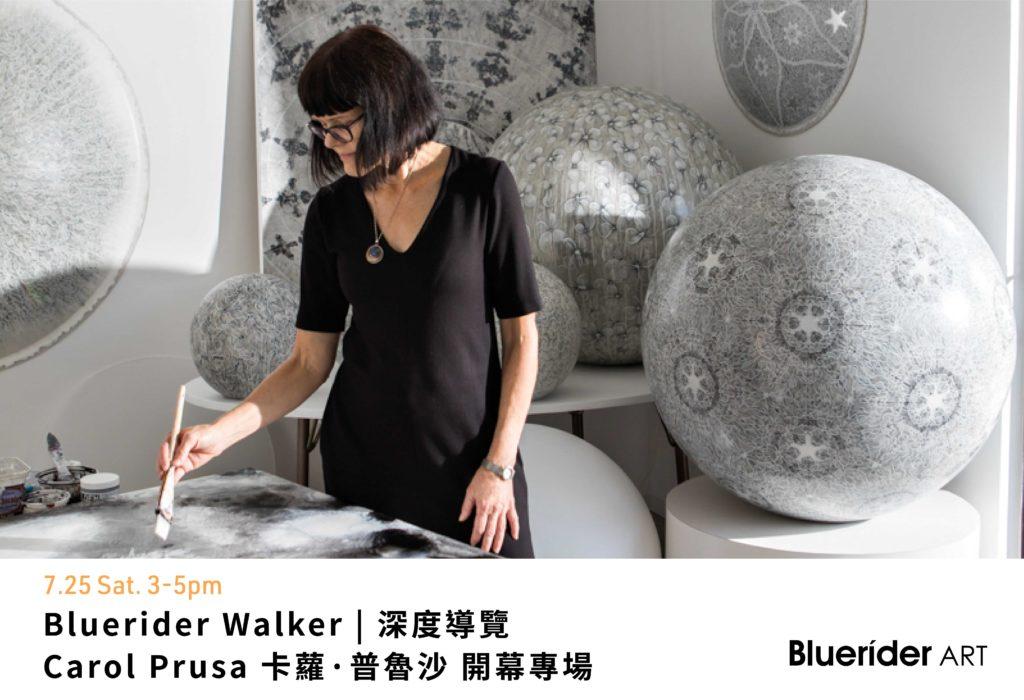Bluerider WALKER 台北|深度導覽 七月· Carol Prusa 卡蘿·普魯沙 開幕專場