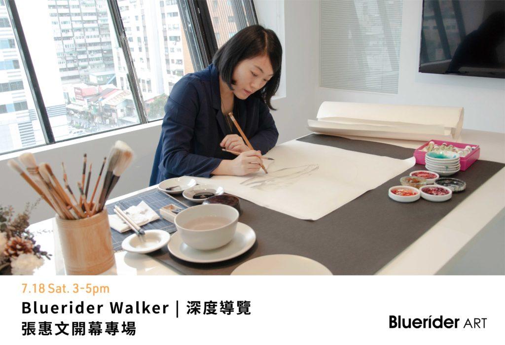 Bluerider WALKER 台北|深度導覽-七月·張惠文開幕專場