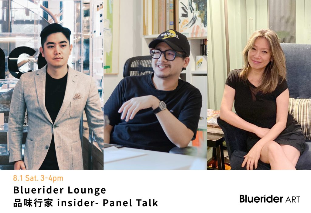 Bluerider Lounge 台北|品味行家insider Panel Talk