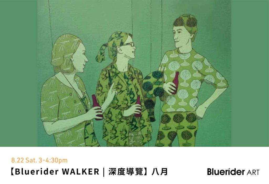 Bluerider WALKER 台北|深度導覽  8.22