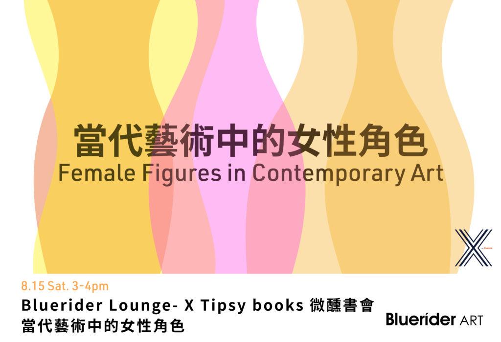 Bluerider Lounge 台北|X Tipsy Books 微醺書會