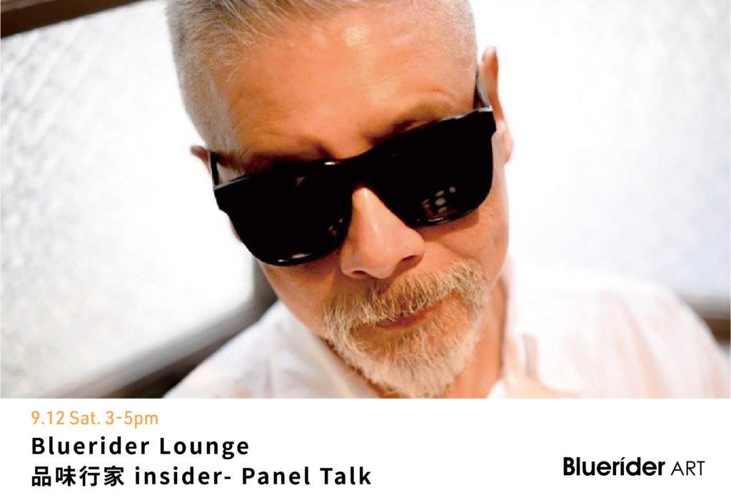 Bluerider Lounge 台北|許益謙董事長分享會「董事長的時尚潘朵拉」9.12