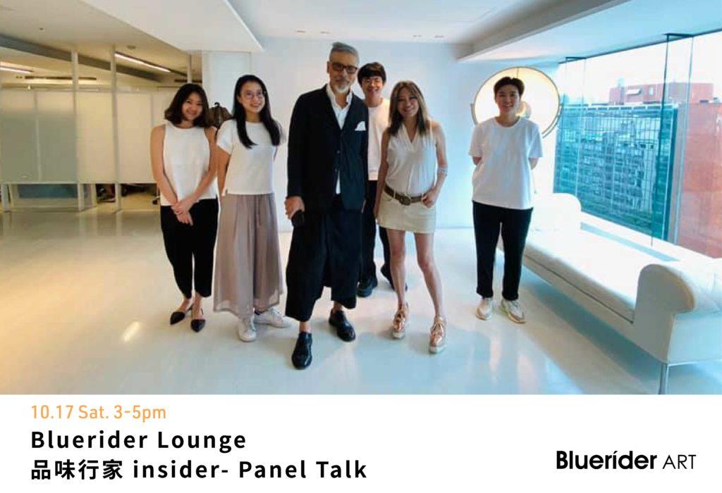 Bluerider Lounge 台北|許益謙董事長分享會「董事長的時尚潘朵拉」 十月加開場 10.17