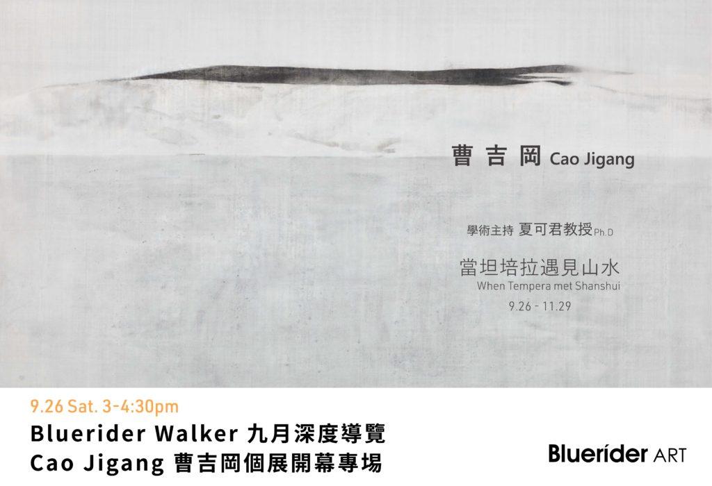 Bluerider Walker 台北|九月深度導覽- Cao Jigang 曹吉岡個展開幕專埸9.26