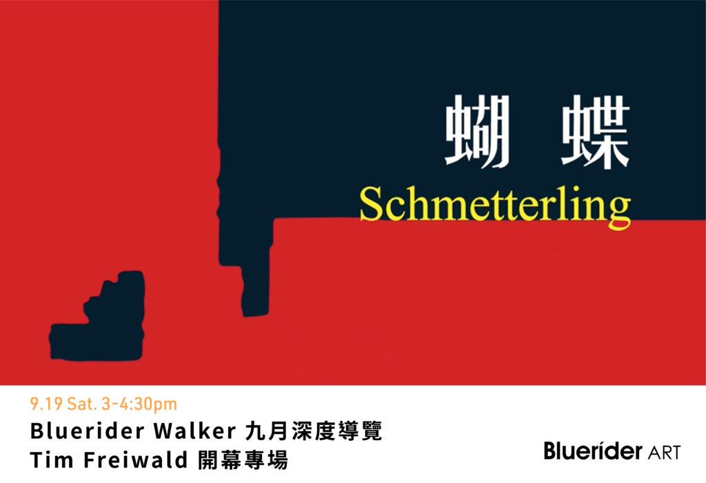 Bluerider Walker 台北|九月深度導覽-Tim Freiwald 開幕專場 9.19