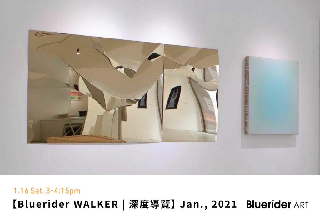 Bluerider WALKER|精緻導覽 Jan., 2021新年首檔免費報名