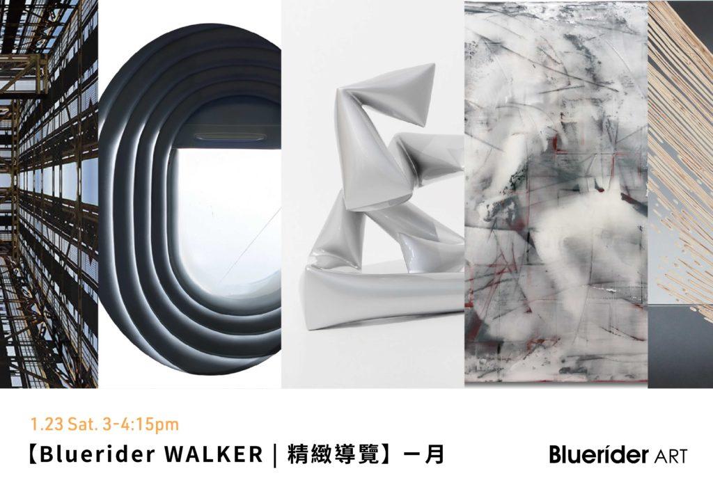 Bluerider WALKER|精緻導覽 Jan. 2021 加場