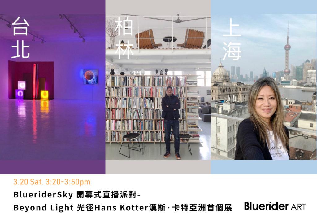Bluerider ART 開幕式邀請|BlueriderSky 台北-柏林-上海連線直播派對 3.20