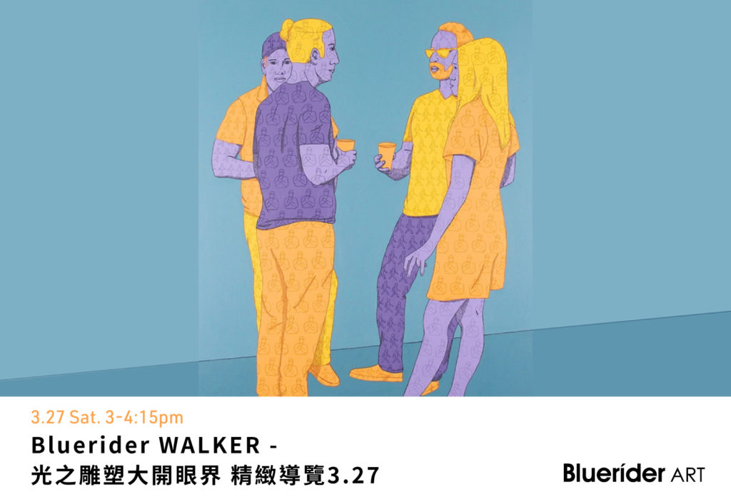Bluerider WALKER | 光之雕塑精緻導覽 3.27