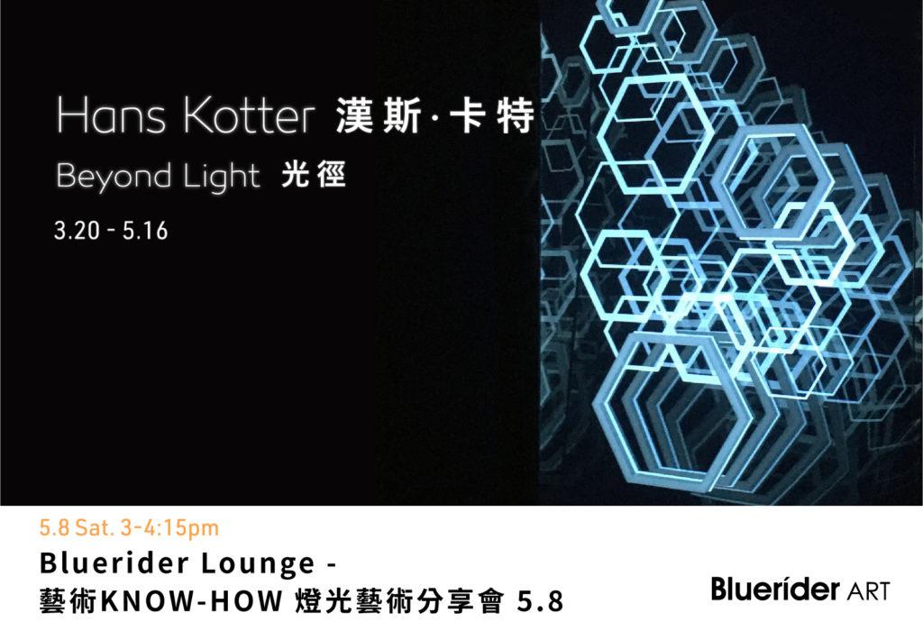 Bluerider Lounge | 藝術KNOW-HOW燈光藝術分享會 5.8
