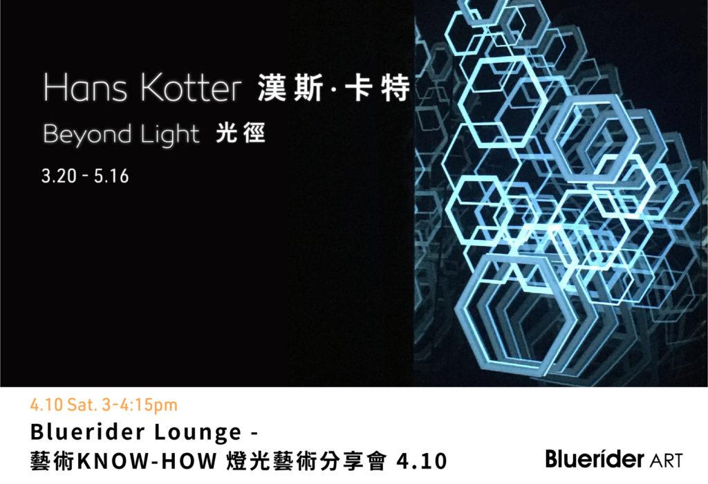 Bluerider Lounge | 藝術KNOW-HOW燈光藝術分享會4.10