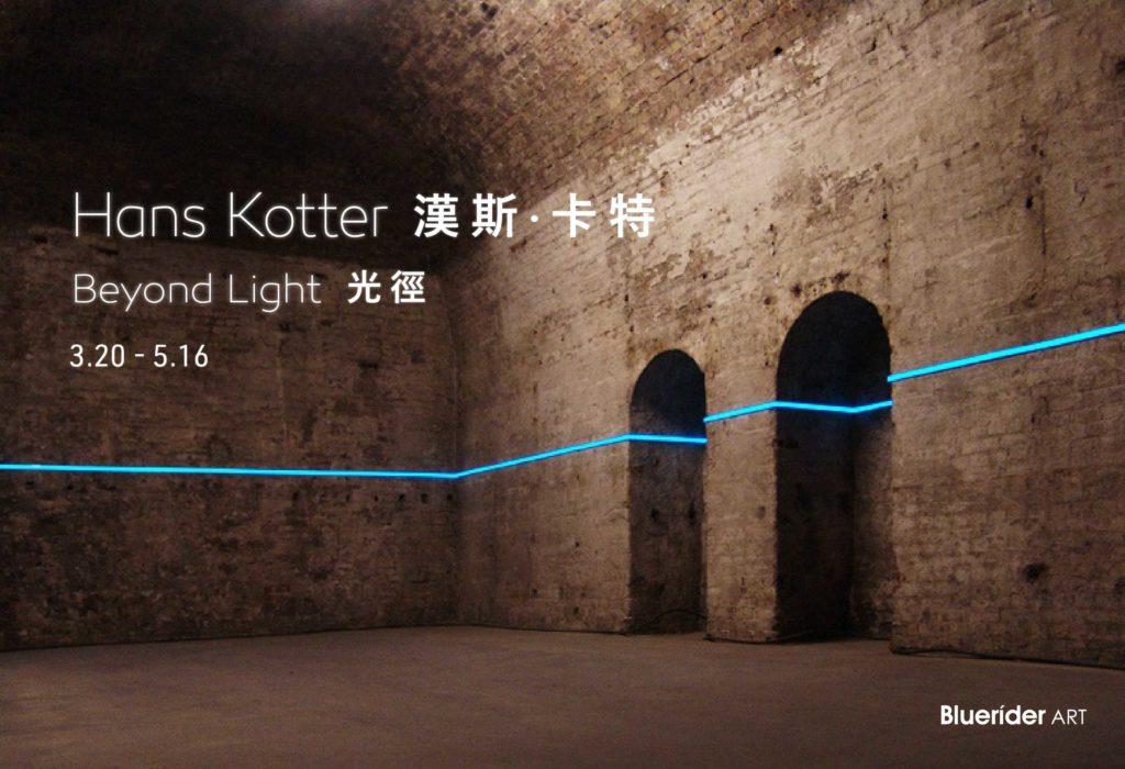 【台北・敦仁】Beyond Light 光徑- Hans Kotter 漢斯·卡特 亞洲首個展 3.20 -5.16