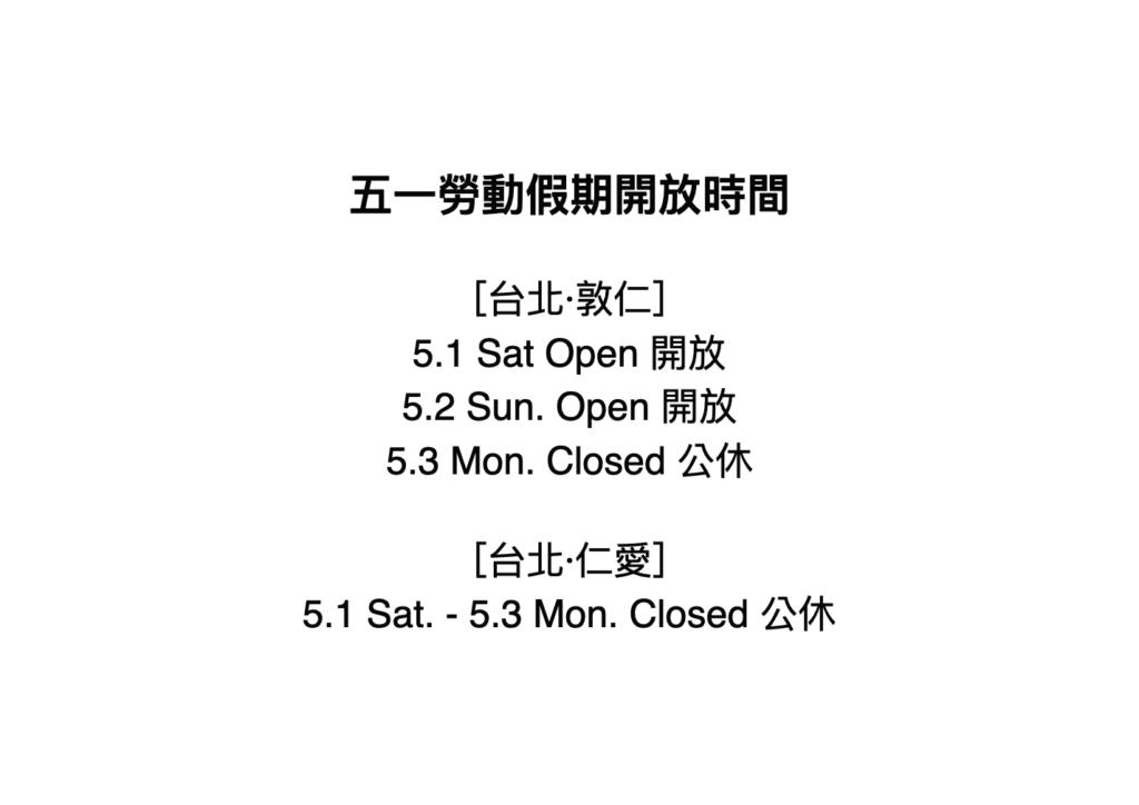 【Bulletin | 公告】五一勞動假期開放時間