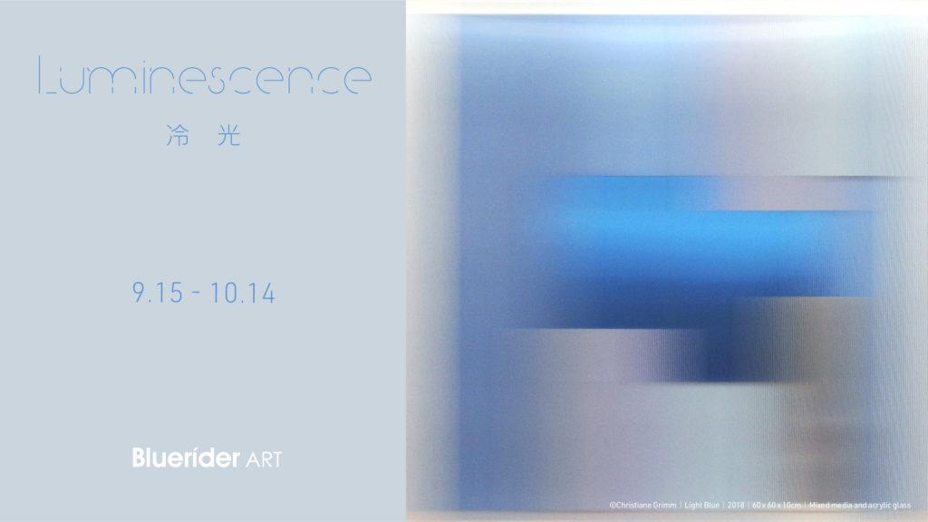 【台北・敦仁】Luminescence 冷光 2018.9.15-10.14