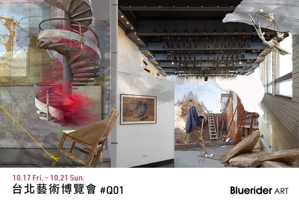 Art Taipei 台北國際藝博 #Q01