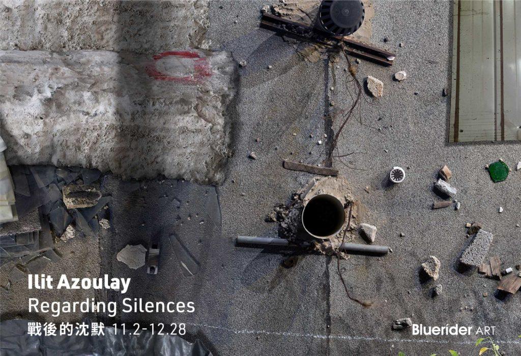 【台北・仁愛】Regarding Silences 戰後的沉默 – Ilit Azoulay 以莉·阿祖蕾 2019.11.2-2019.12.28