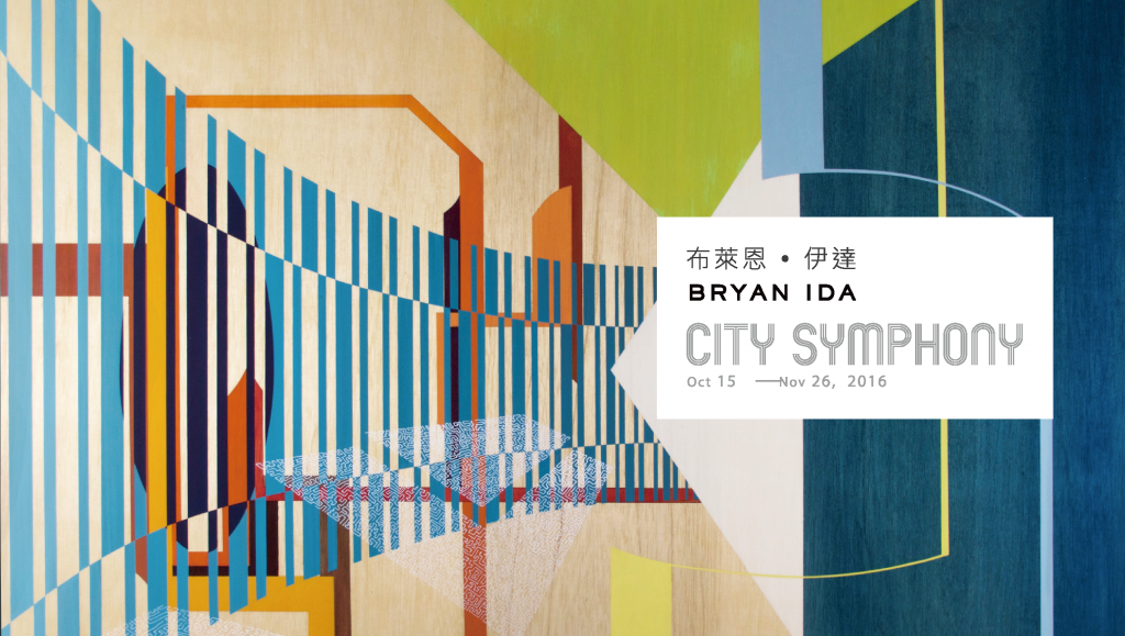 【台北・仁愛】City Symphony – Bryan Ida 2017.2.14-2017.2.25