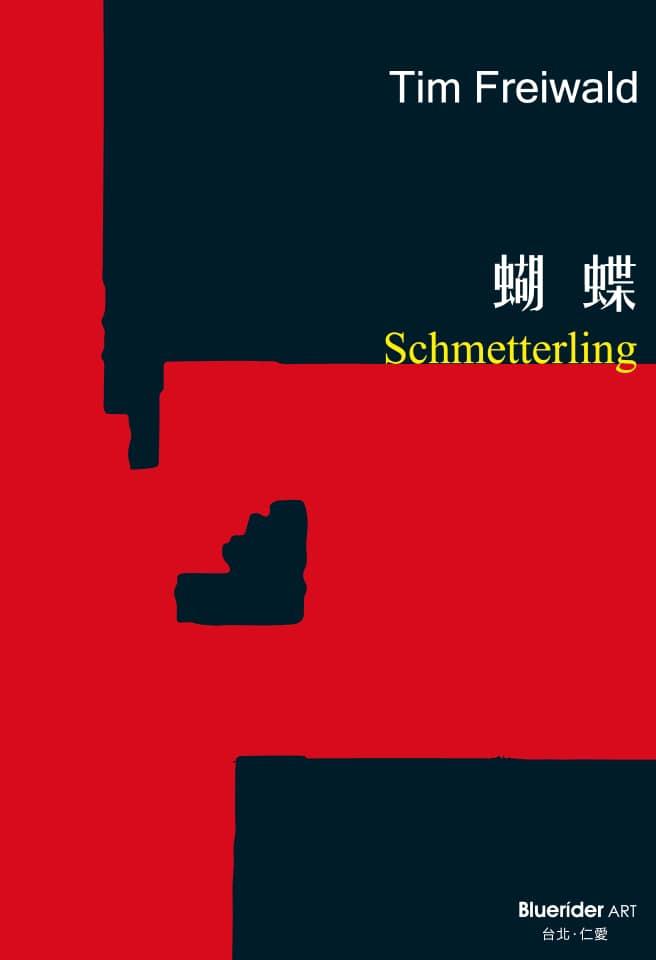 【台北·仁愛】Schmetterling  – Tim Freiwald 提姆・佛萊瓦德 亞洲首個展 9.26-12.12,2020