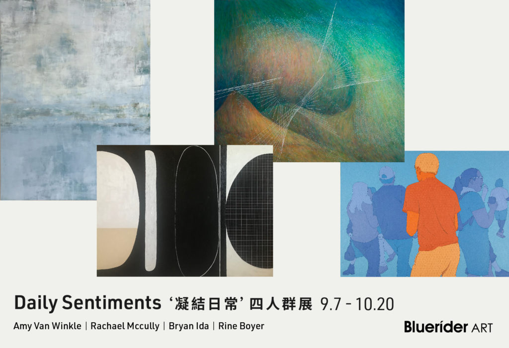 【台北・仁愛】Daily Sentiments 凝結日常 – 四人群展 2019.9.7-2019.10.20