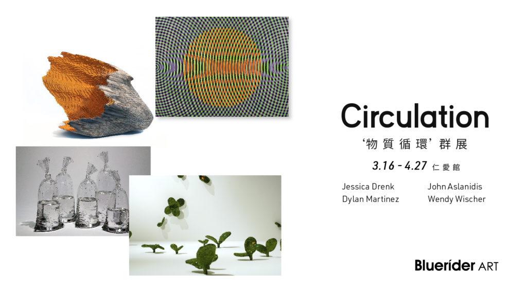 """【台北・仁愛】Circulation """"物質循環""""群展 2019.3.16-2019.4.27"""