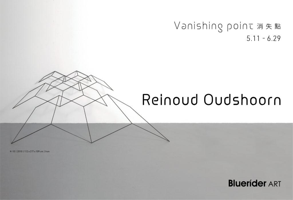 【台北・敦仁】Vanishing Point 消失點 – Reinoud Oudshoorn 雷諾.奧德霍恩 2019.5.11-2019.6.29