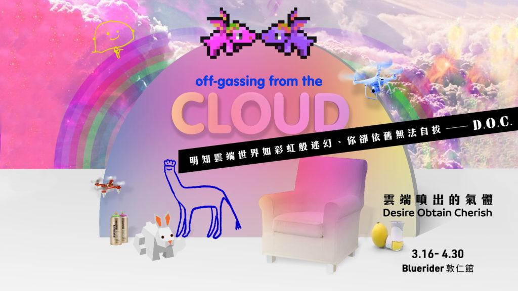 【台北・敦仁】Off-Gassing From the Cloud 雲端噴出的氣體 – Desire Obtain Cherish 強納森・保羅 2019.3.16-4.30