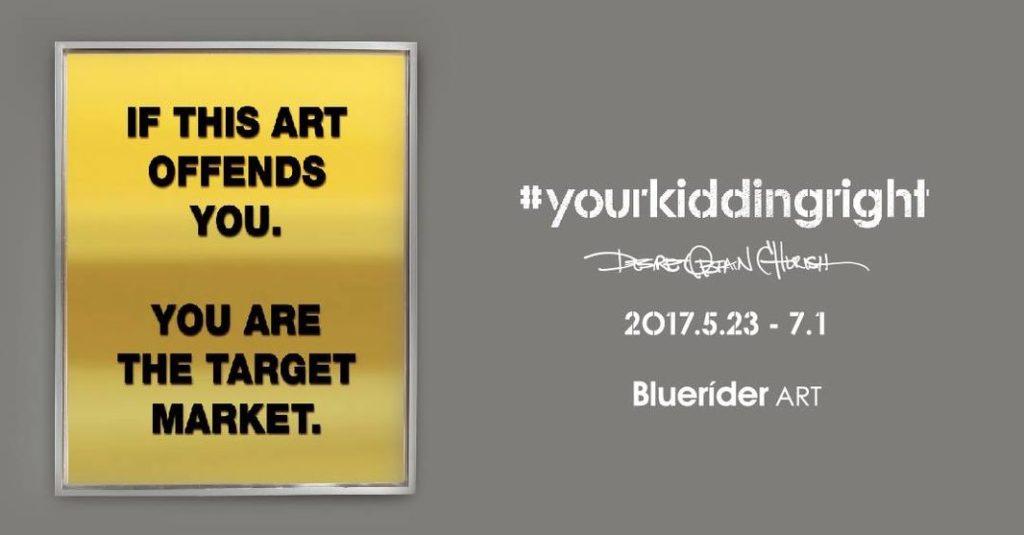 【台北・仁愛】#yourkiddingright – Desire Obtain Cherish 強納森・保羅 2017.5.23-2017.7.1