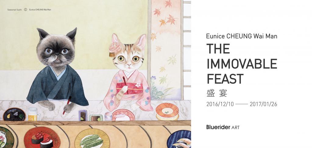 【台北・仁愛】The Immoveable Feast 盛宴 – Eunice CHEUNG WAI MAN 張惠文 2016.12.10-2017.01.26