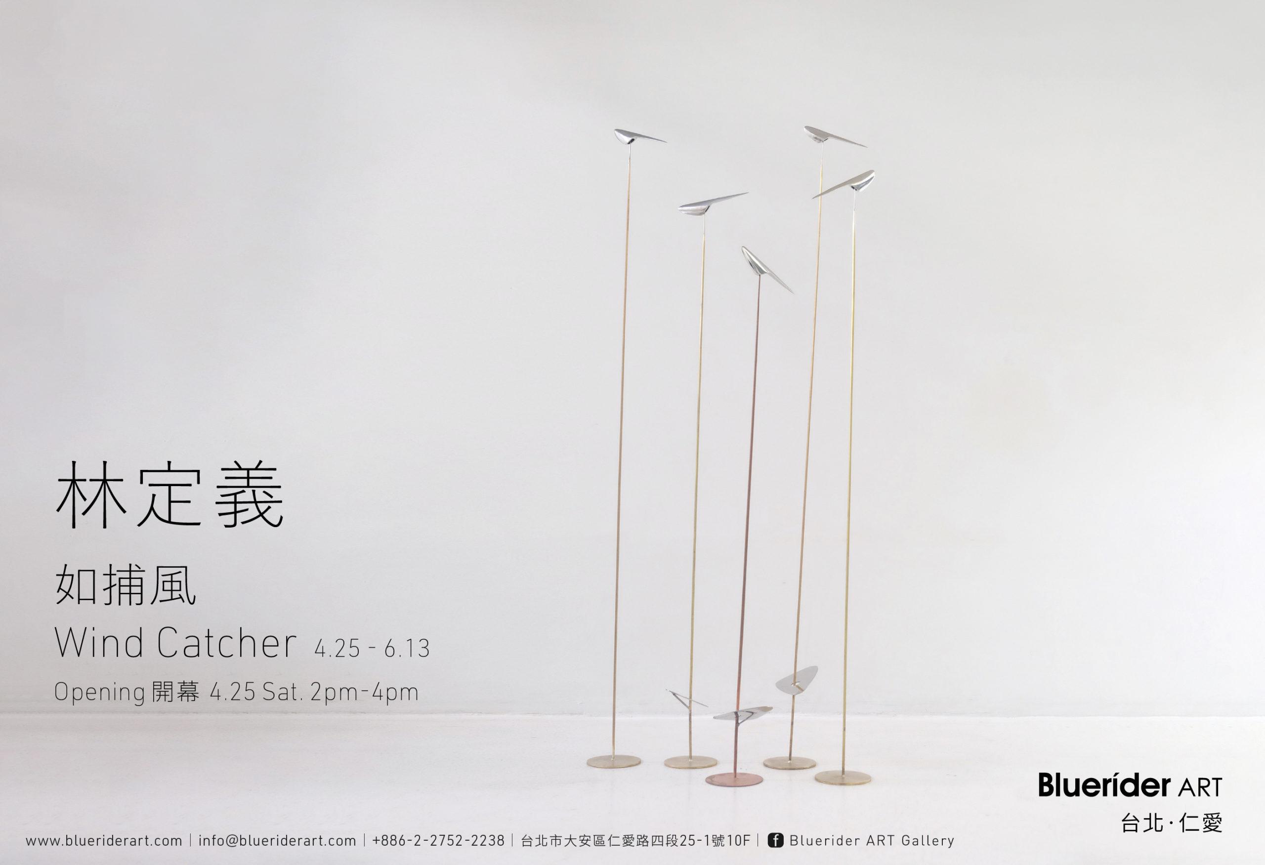 【台北·仁愛】 如捕風 Wind Catcher – Lin Dingyi 林定義 首個展  4.18 – 6.13,2020