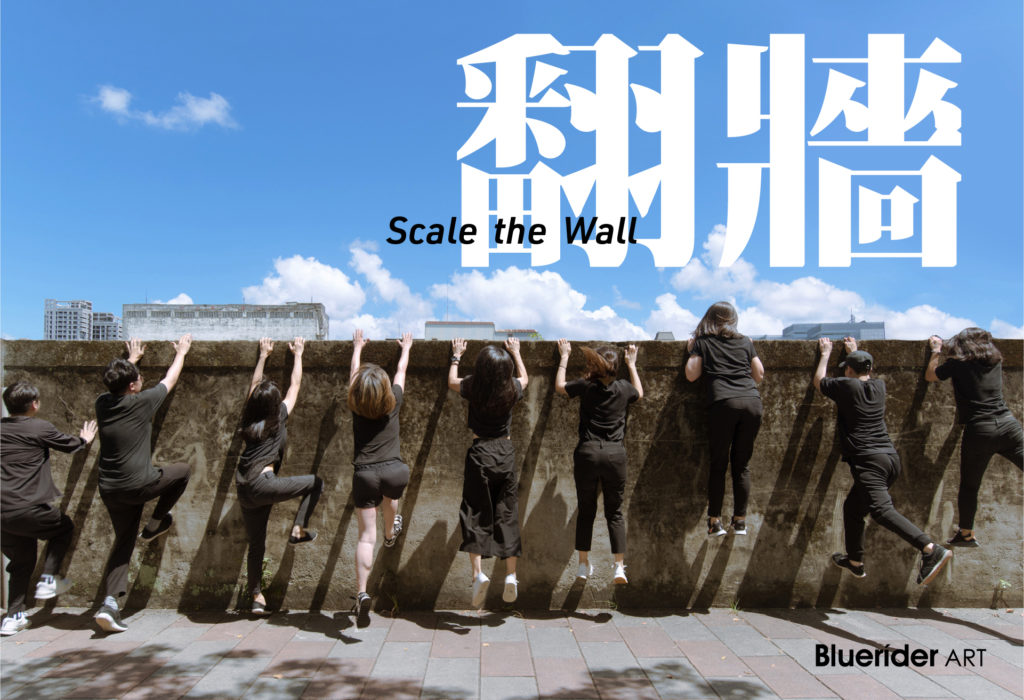 「翻牆 Scale The Wall」- Bluerider ART 2019 年度實驗特展