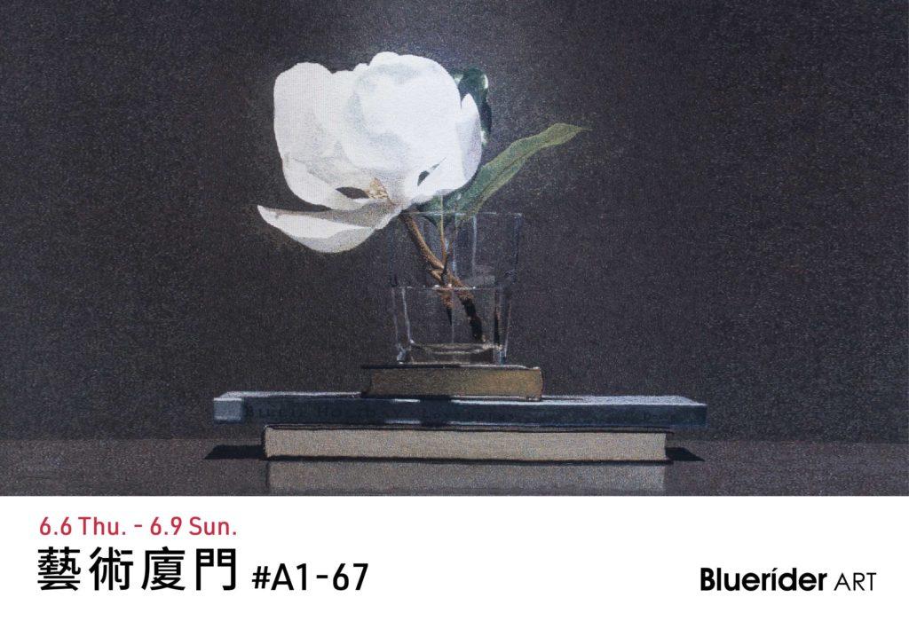 Art Amoy 藝術廈門 2019.6.6 – 6.9