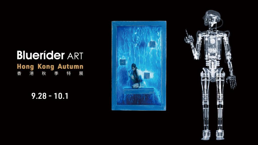 Bluerider ART 2018 香港秋季特展 2018.9.28 – 10.1