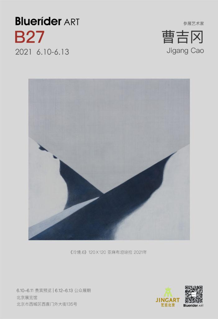 JINGART 藝覽北京 #B27  6.10-6.13