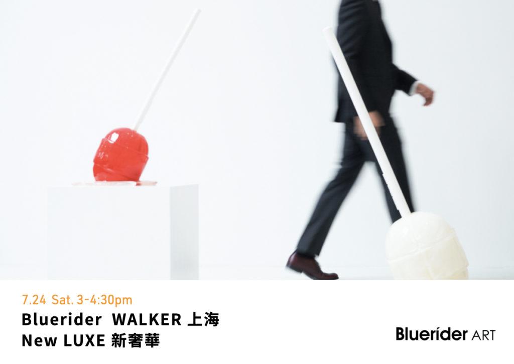 Bluerider WALKER 上海|New LUXE 新奢華
