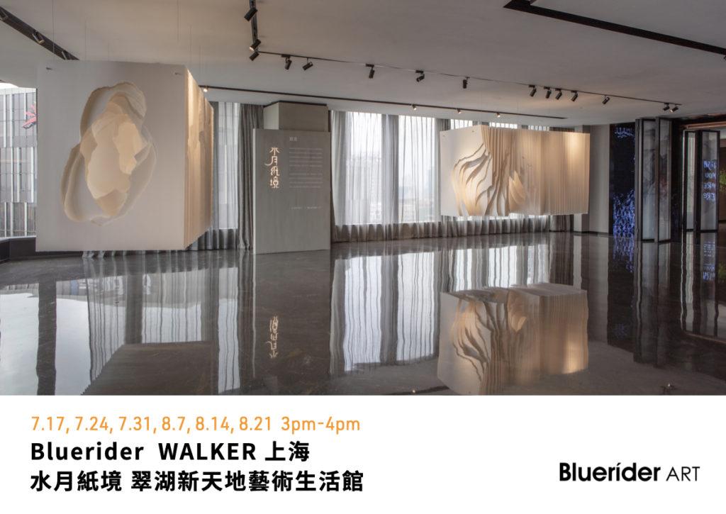 Bluerider WALKER 上海|水月紙境 翠湖新天地藝術生活館