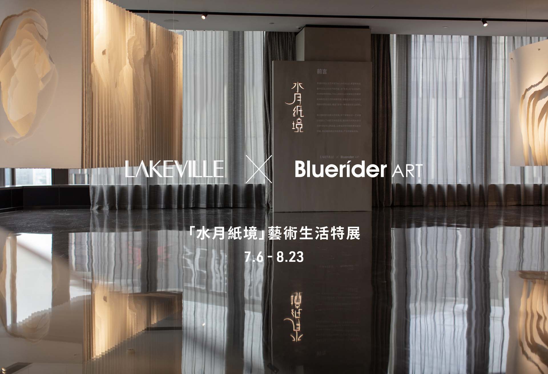 LAKEVILLE X Bluerider ART 水月紙境  藝術生活特展