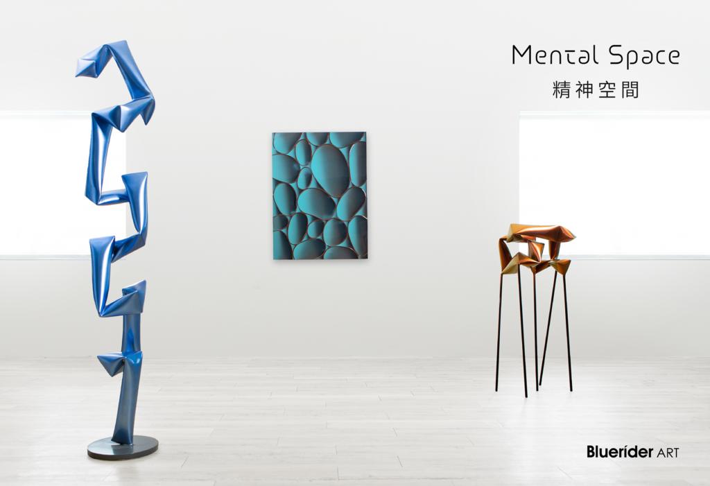 【台北.仁爱】Mental Space 精神空间 7.17-9.30