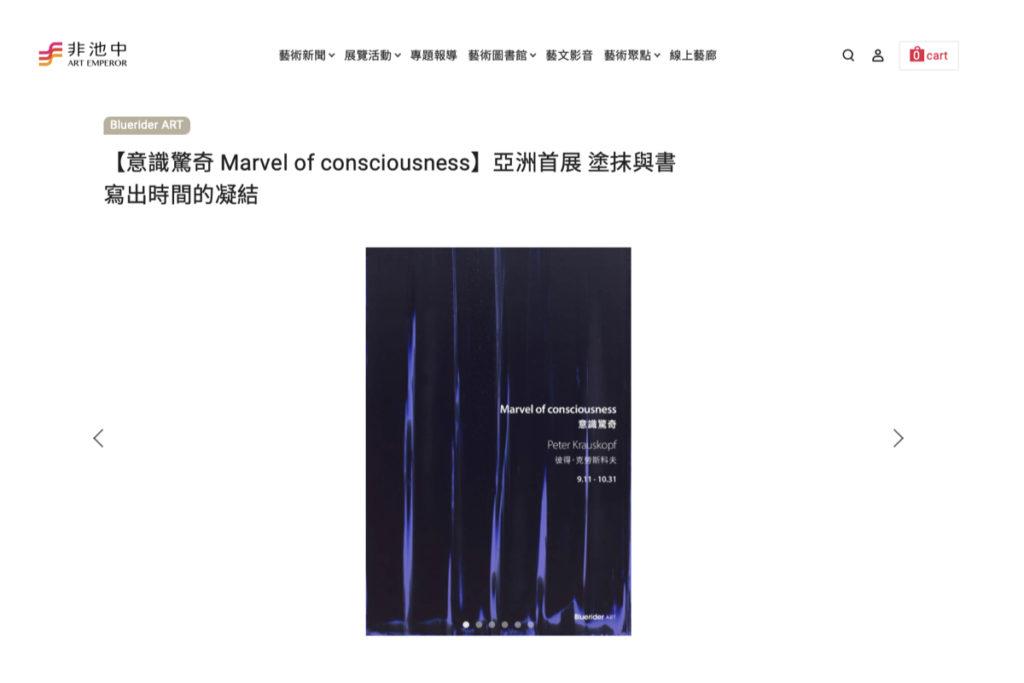 BlueriderDaily 媒體【意識驚奇】亞洲首展 塗抹與書寫出時間的凝結