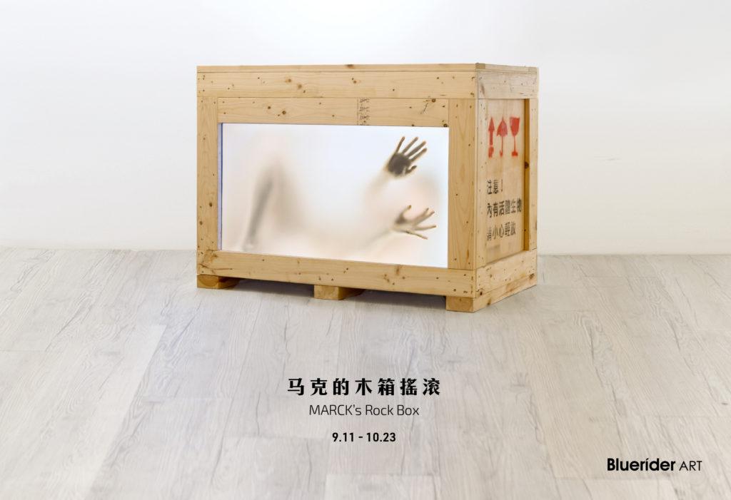 【上海・外灘】 MARCK's Rock Box 馬克的木箱搖滾 – Marck 馬克中國首個展 9.11-10.23