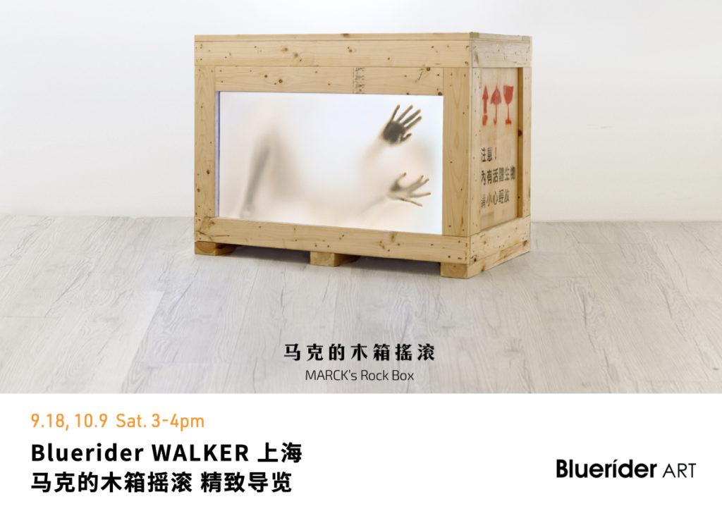 Bluerider WALKER 上海|精緻導覽 9.18 10.9