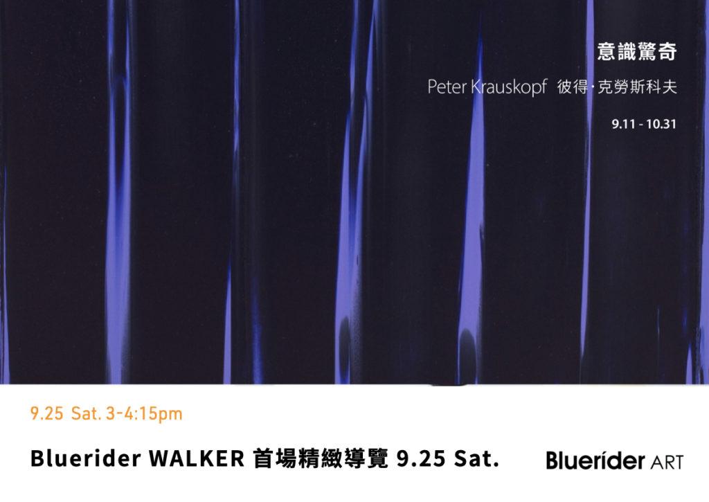 Bluerider WALKER 台北|首場精緻導覽 9.25 Sat.