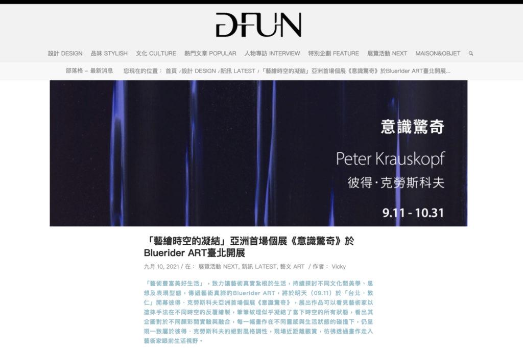 BlueriderDaily 台北·敦仁 | Media 媒體報導