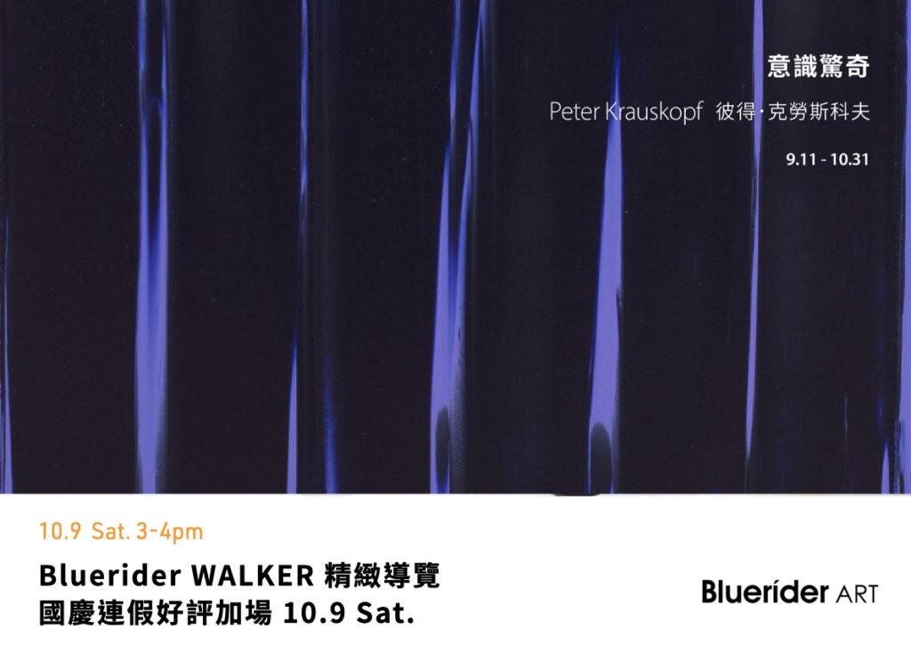 Bluerider WALKER 台北|精緻導覽 國慶連假好評加場 10.9 Sat.